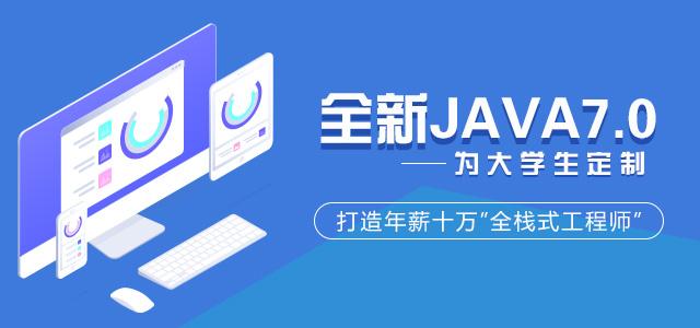 北大青鸟java7.0课程